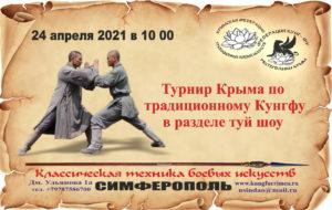 Открытый Крымский турнир по Кунг фу в разделе туйшоу 2021